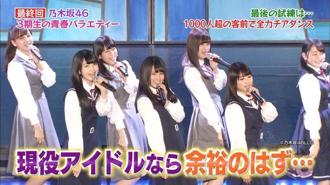 NOGIBINGO83期生 最後の試練② (41)