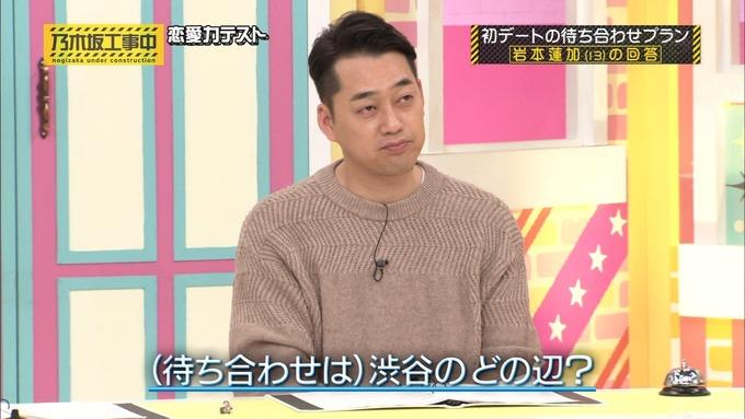 乃木坂工事中 恋愛模擬テスト⑮ (6)