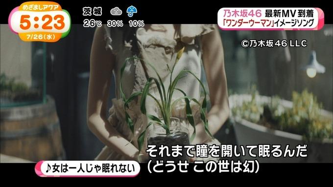 めざましアクア 女は一人じゃ眠れない MV (14)