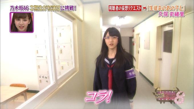 NOGIBINGO8 妄想リクエスト 久保史緒里 (31)