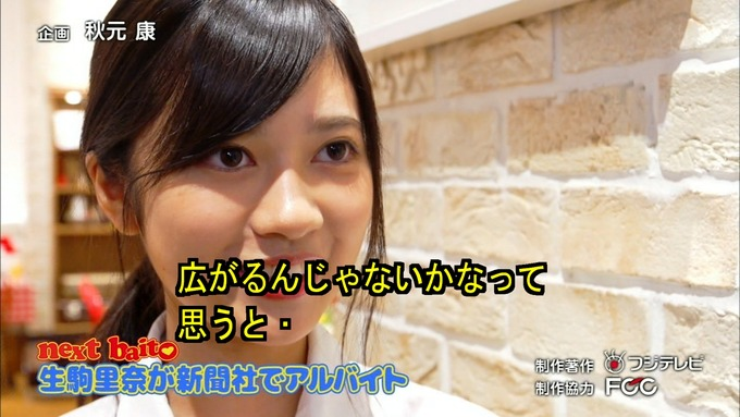 19 My first baito 寺田蘭世③ (36)