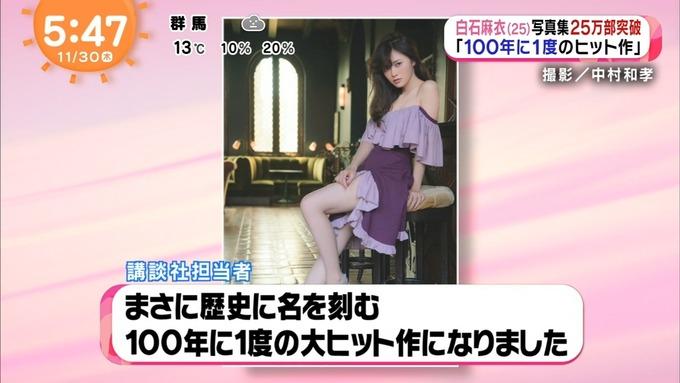 30 めざましテレビ 白石麻衣 写真集 (12)
