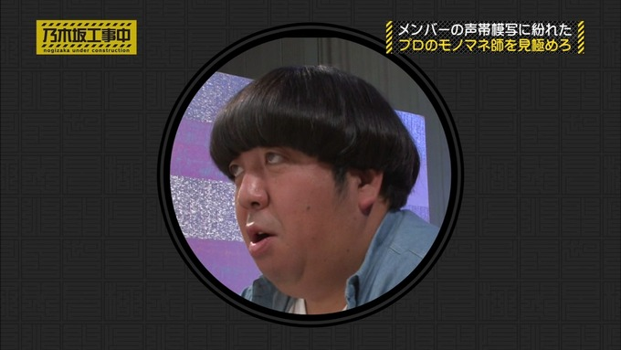 乃木坂工事中 センス見極めバトル⑩ (153)