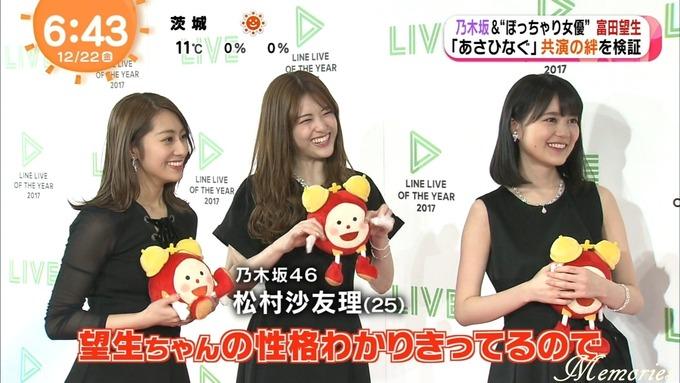 めざましアクア テレビ 生田 松村 桜井 富田 (37)