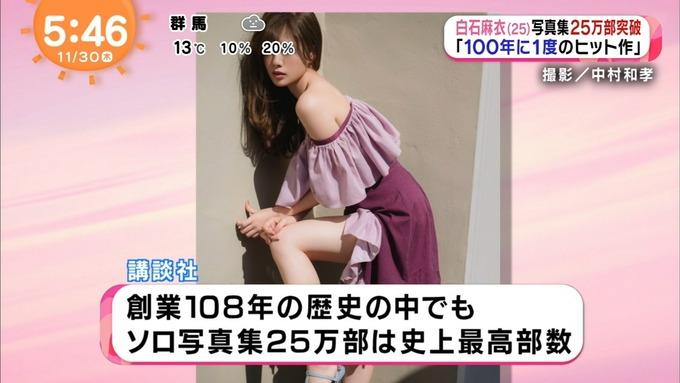 30 めざましテレビ 白石麻衣 写真集 (8)