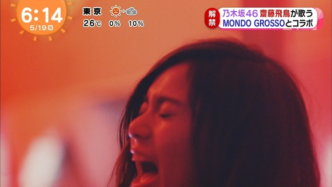 めざましテレビ 齋藤飛鳥 惑星タントラ (13)