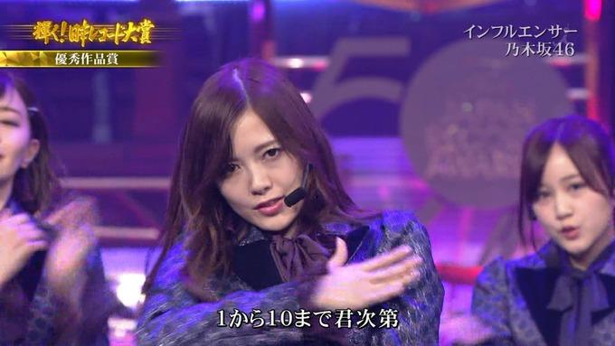 30 日本レコード大賞 乃木坂46 (138)