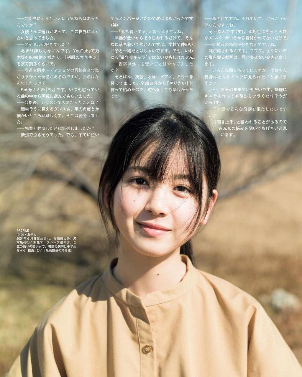 乃木坂の未来は明るい..... 4期生・筒井あやめ(14)の雑誌グラビアが最高すぎる