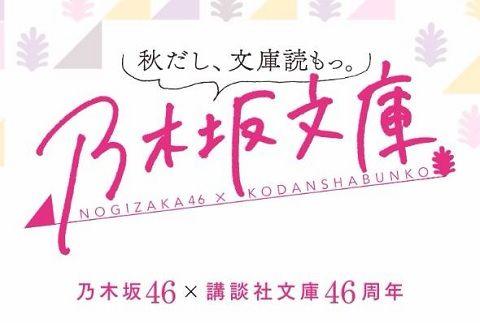 「乃木坂文庫」どうやら好調な模様 第2弾とかあると嬉しいんだがw【乃木坂46】