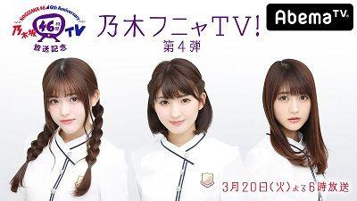 第4回乃木フニャTV放送決定! 出演メンバーは井上、松村、若月の3名!【乃木坂46】