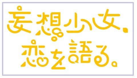 「妄想少女、恋を語る。」第2弾きたあああ! 出演は大園、久保、山下の3名!【乃木坂46】
