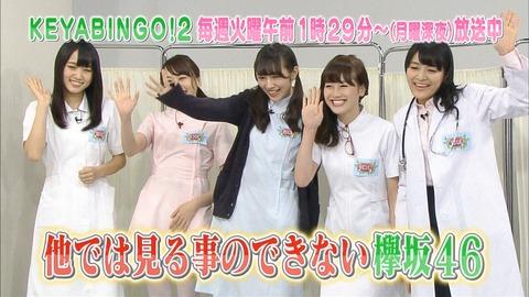 keyabingo5