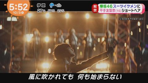 めざましテレビ6