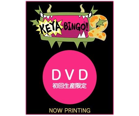 keyabingo2