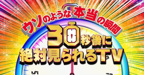 テレビ東京