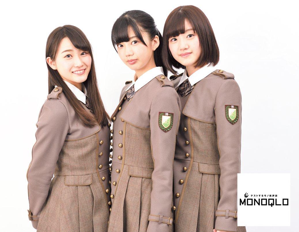 ひらがなけやき: 【けやき坂46】ひらがなけやきの新制服!?『MONOQLO』1月号に潮