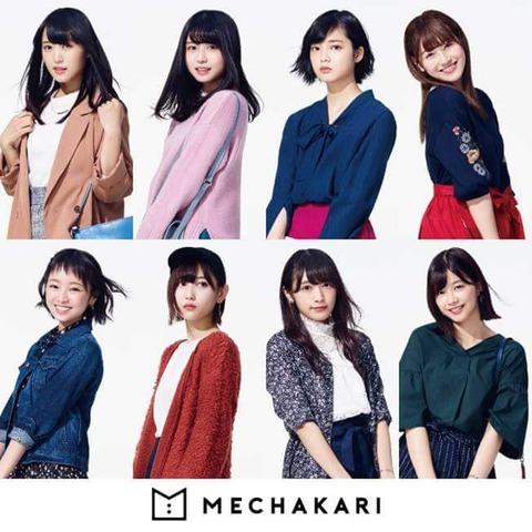 メチャカリ2