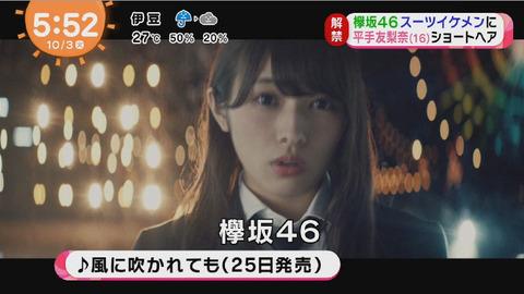 めざましテレビ3