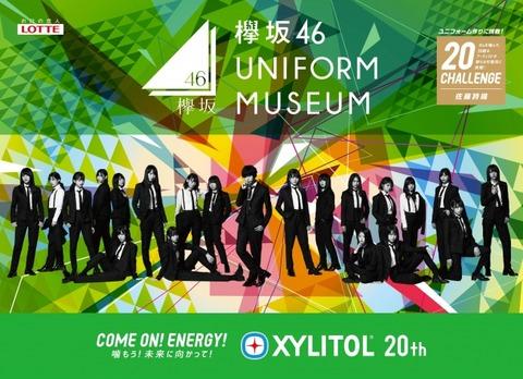 uniform museum