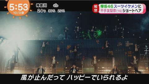 めざましテレビ10