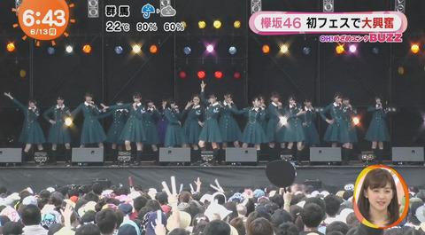 欅 めざまし10