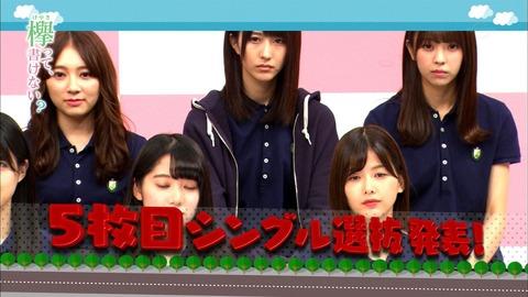 【欅坂46】5thシングルセンターは平手!今泉は3列目!石森、尾関、土生が初のフロント!