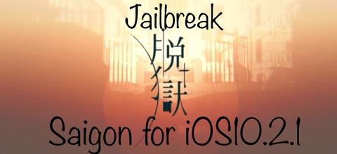 iOS10.2.1脱獄アプリリリース  #脱獄   #iOS10  #Jailbreak