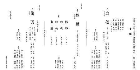 14_12月定例会_中面2