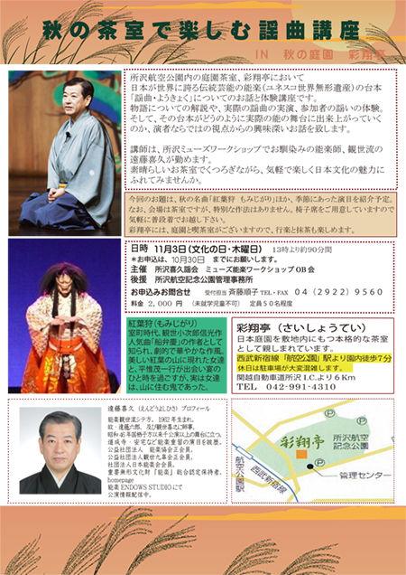 彩翔亭201611-3