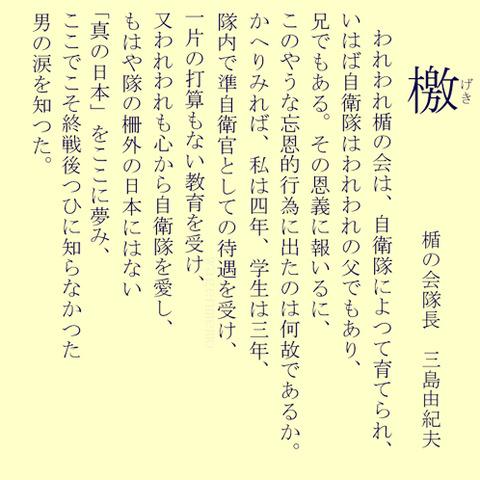 三島 檄文