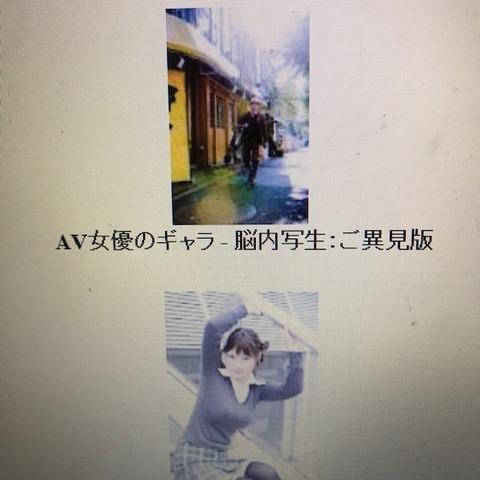 ののかAV女優2