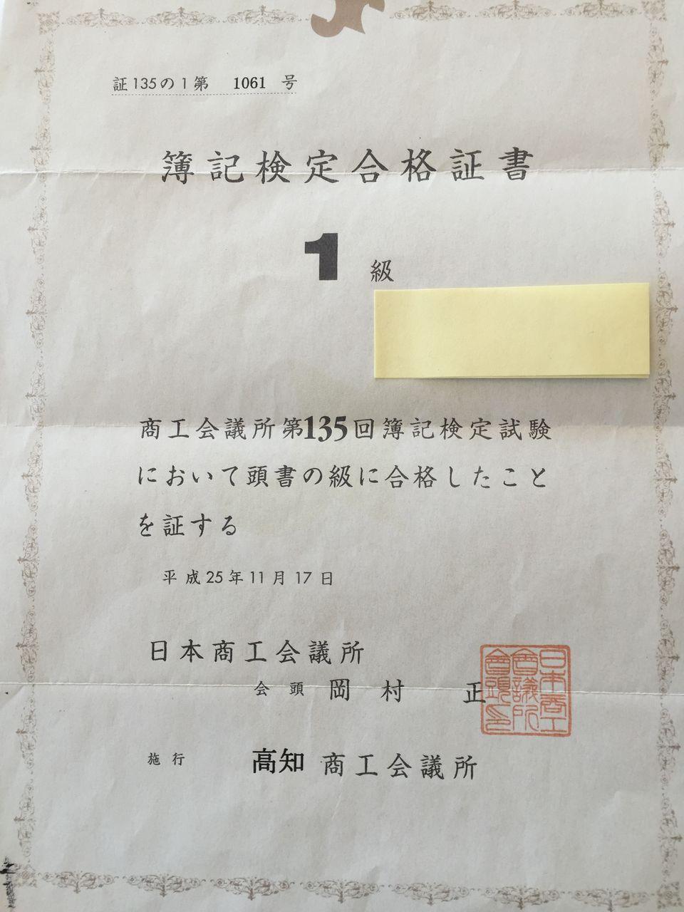 級 簿記 1