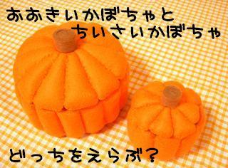 かぼちゃではろいん
