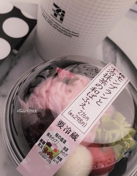 スイーツ…桜モンブランと宇治抹茶の和ぱふぇ