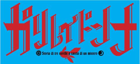 ガリレイドンナロゴ