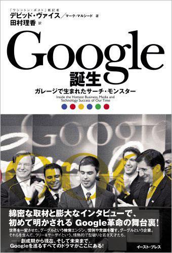 グーグル誕生