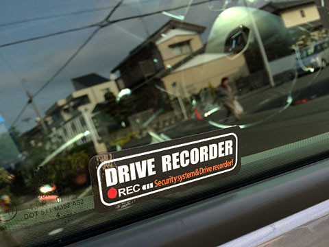 DriveRecorder