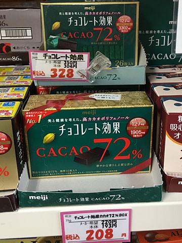 効果 チョコ 高 カカオ