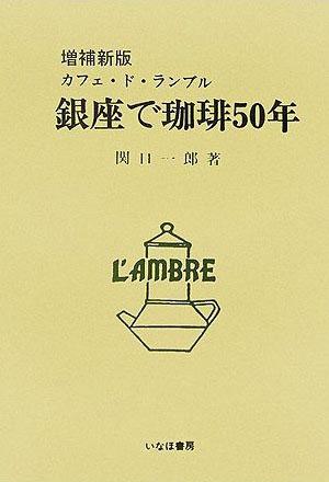 銀座で珈琲50年