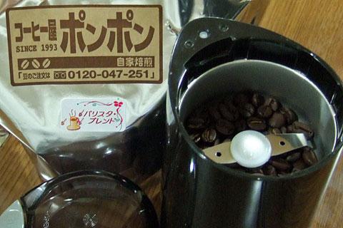 コーヒー屋 ポンポン