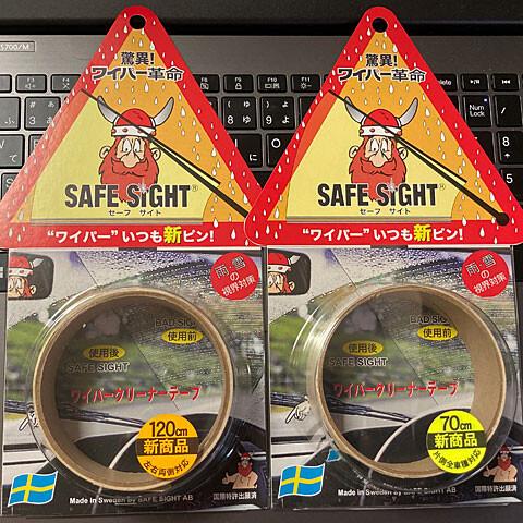 SafeSight