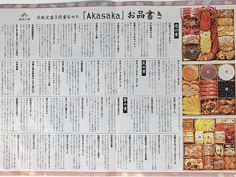 HakataHisamatsu