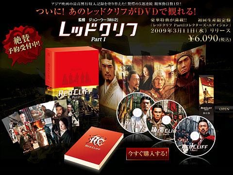 レッドクリフ DVD