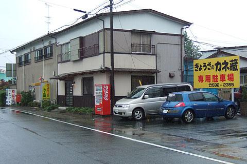 カネ蔵 01