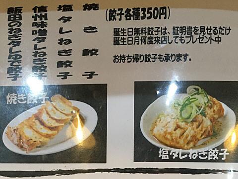 shimokuri