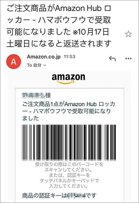 AmazonHub