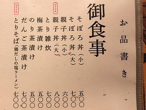 torikei