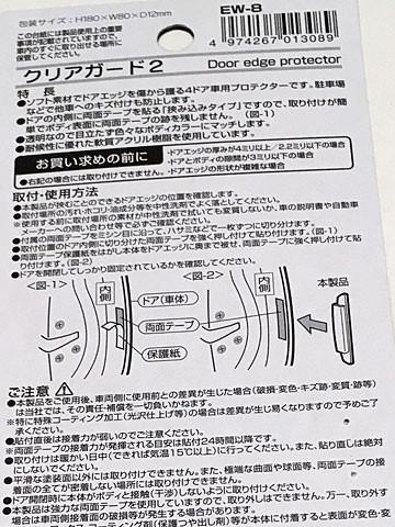 DoorEdgeProtector