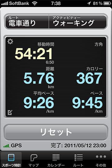 walkmeter1