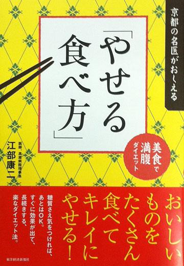 京都の名医がおしえる「やせる食べ方」 —美食で満腹ダイエット